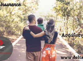 Ασφάλιση ζωής - Όλα όσα θέλετε να γνωρίζετε